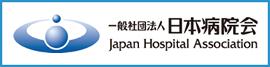 一般社団法人 日本病院会